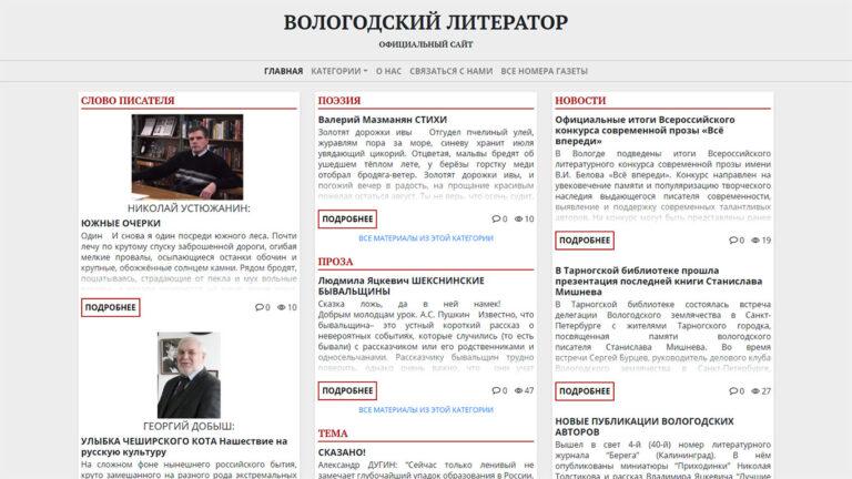 """Сайт газеты """"Вологодский литератор"""""""