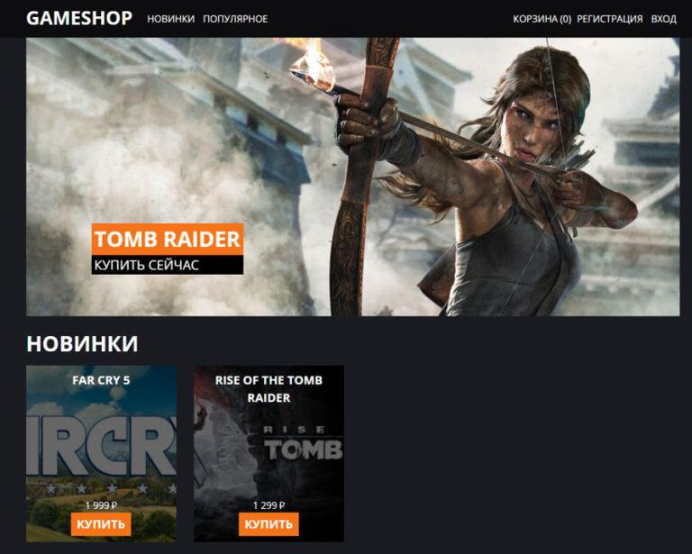 Магазин цифровых ключей компьютерных игр
