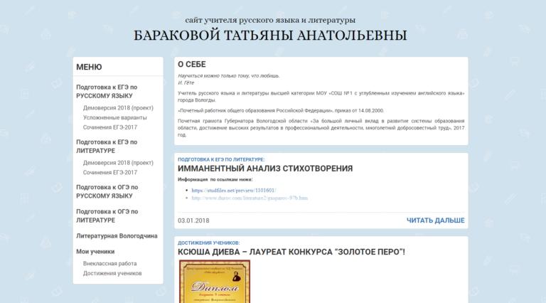 Сайт Бараковой Т. А.